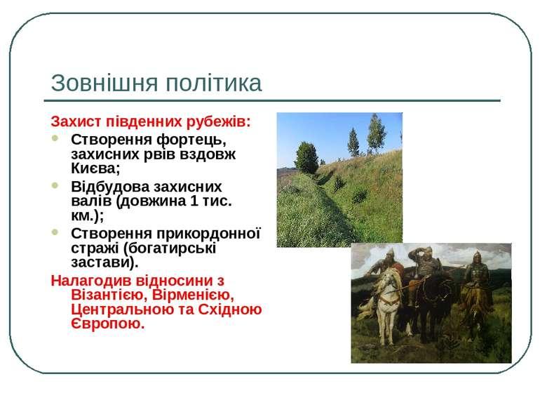 Зовнішня політика Захист південних рубежів: Створення фортець, захисних рвів ...