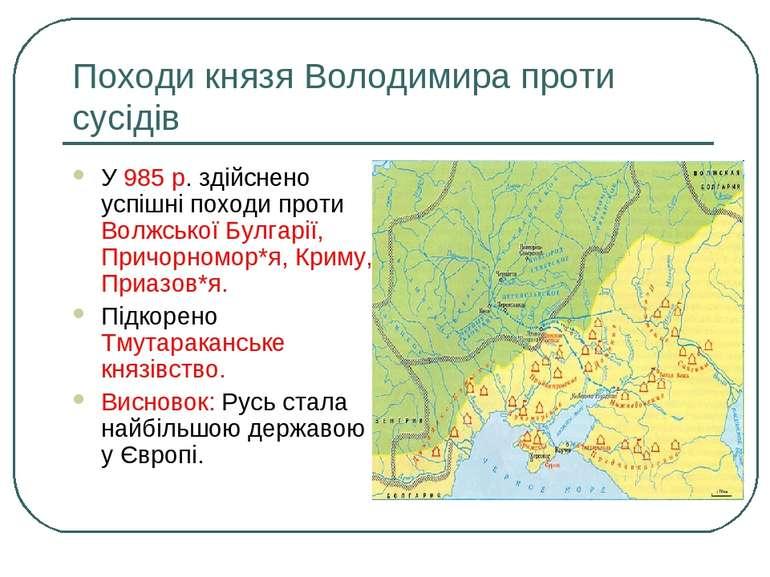 Походи князя Володимира проти сусідів У 985 р. здійснено успішні походи проти...