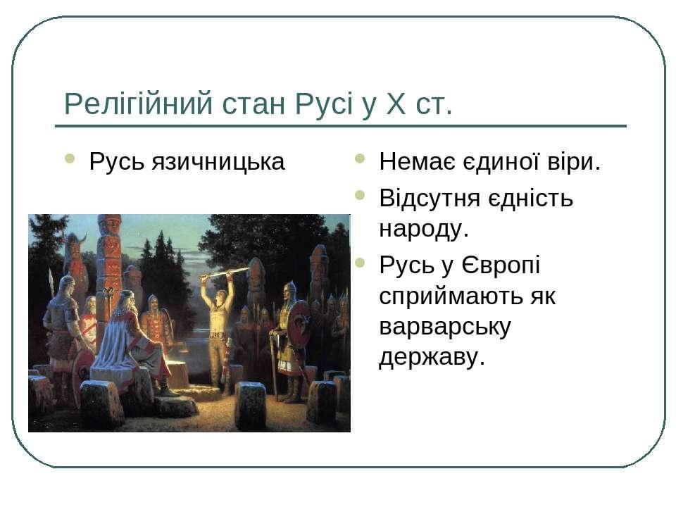 Релігійний стан Русі у Х ст. Русь язичницька Немає єдиної віри. Відсутня єдні...