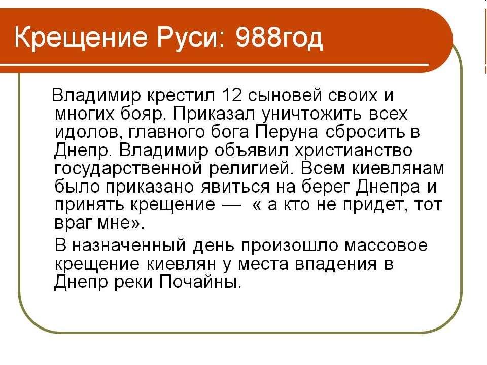 Релігійна реформа 980 р. – спроба запровадити єдину релігію серед слов*ян на ...