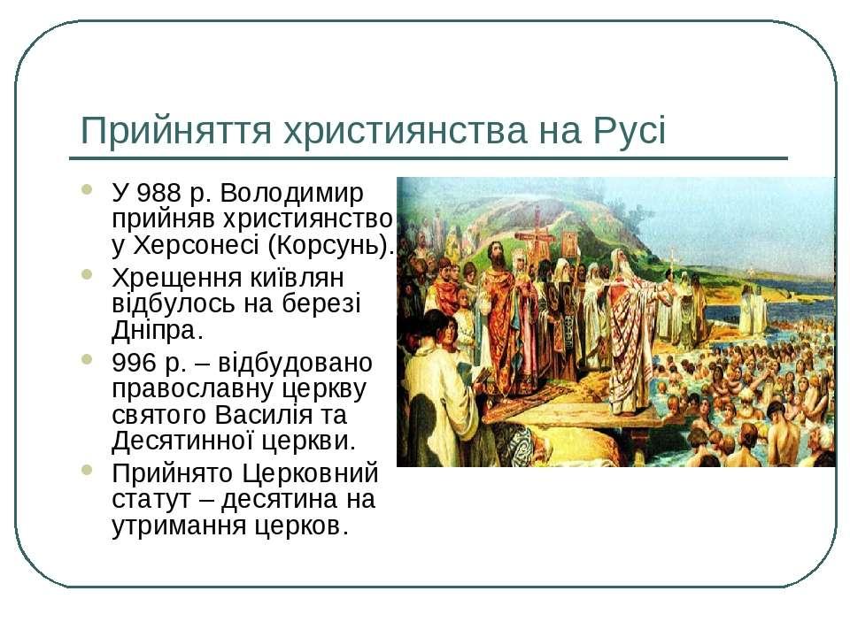 Прийняття християнства на Русі У 988 р. Володимир прийняв християнство у Херс...