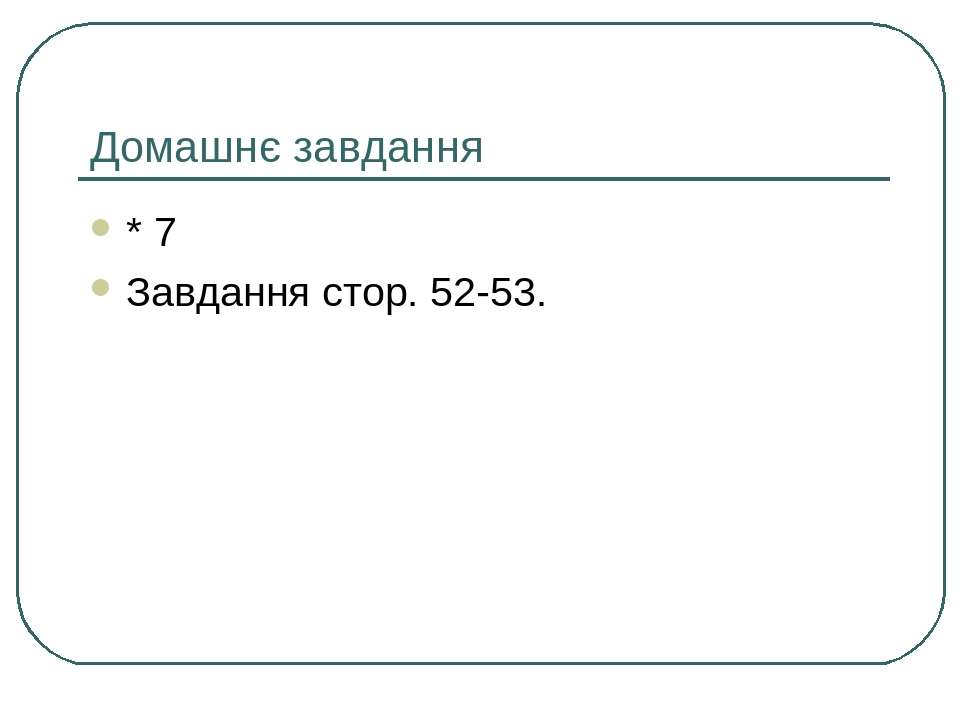 Домашнє завдання * 7 Завдання стор. 52-53.