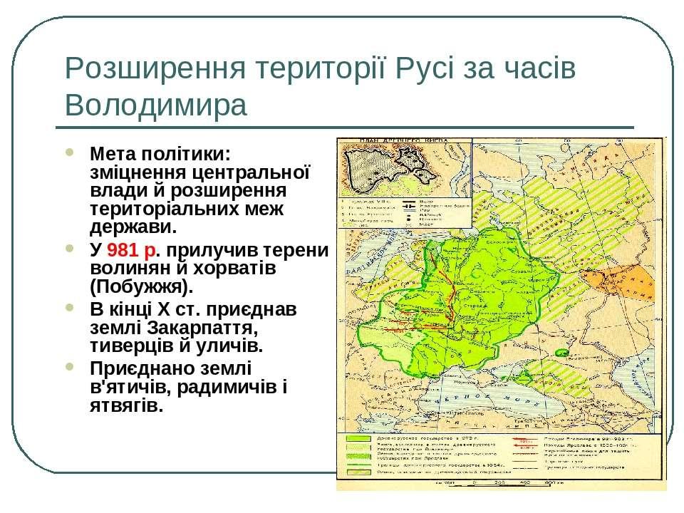 Розширення території Русі за часів Володимира Мета політики: зміцнення центра...