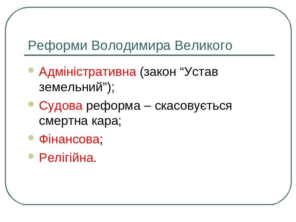 """Реформи Володимира Великого Адміністративна (закон """"Устав земельний""""); Судова..."""