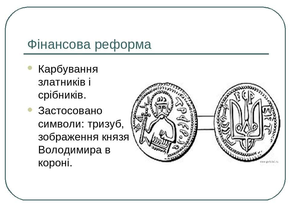 Фінансова реформа Карбування златників і срібників. Застосовано символи: триз...