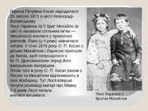 Лариса Петрівна Косач народилася 25 лютого1871в містіНовограді-Волинськом...