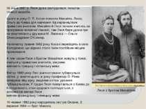 18січня 1881 р.Леся дуже застудилася, початок тяжкої хвороби. Цього ж року ...
