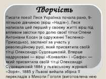 Писати поезії Леся Українка почала рано, 9-літньою дівчиною (вірш«Надія»). Л...