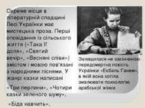 Окреме місце в літературній спадщині Лесі Українки має мистецька проза. Перші...