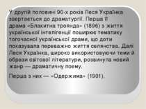 У другій половині 90-х років Леся Українка звертається до драматургії. Перша ...
