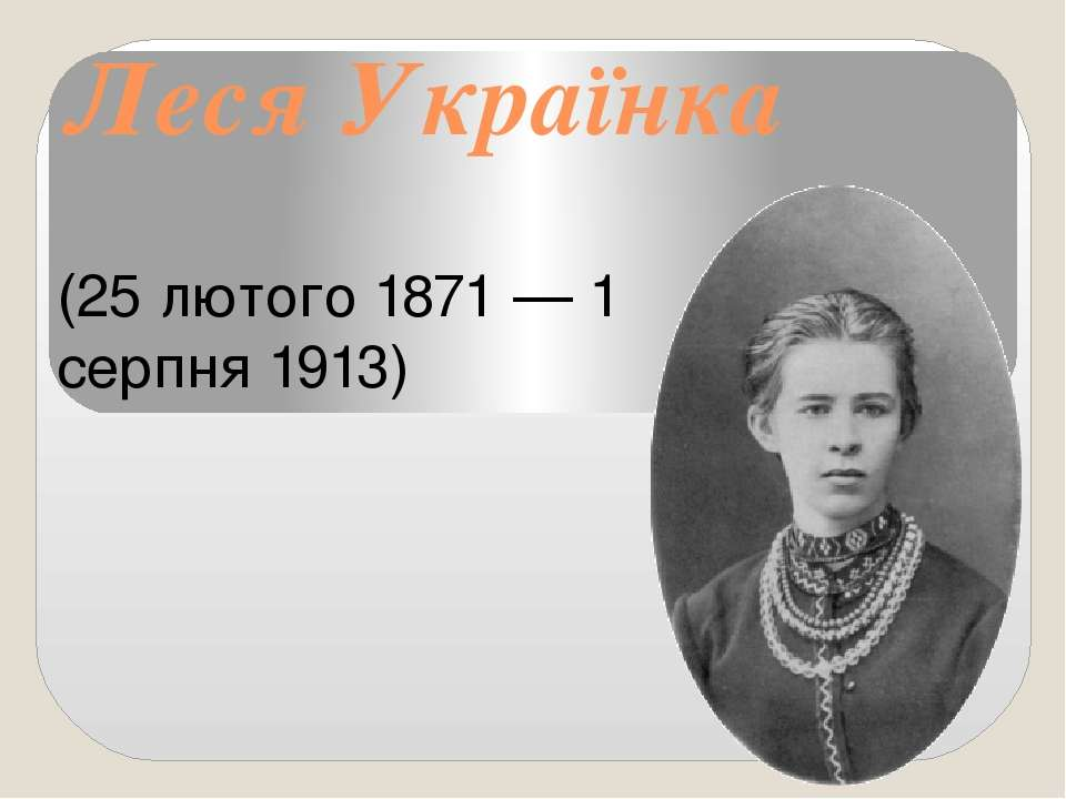 Леся Українка (25 лютого1871 —1 серпня1913)