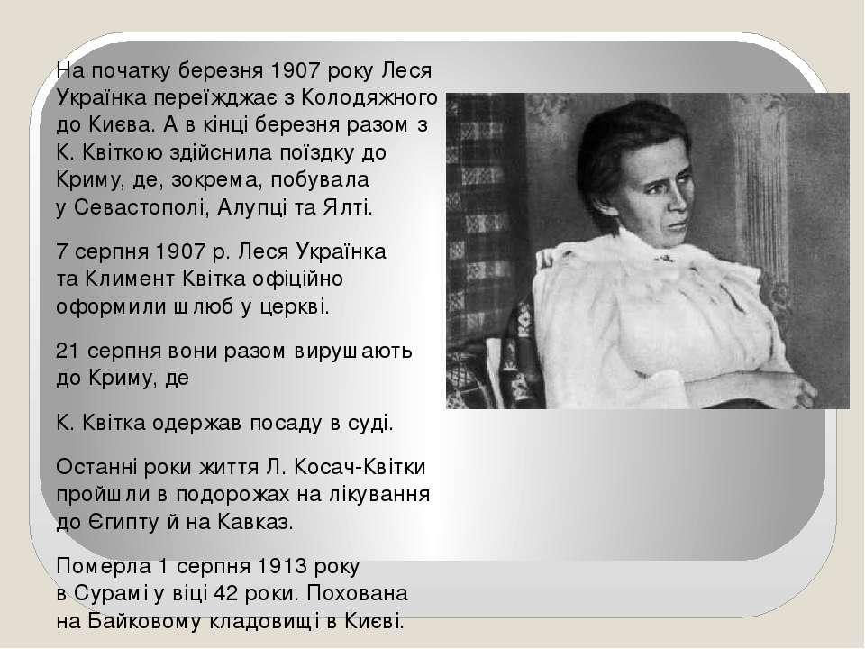 На початку березня 1907 року Леся Українка переїжджає з Колодяжного до Києва....