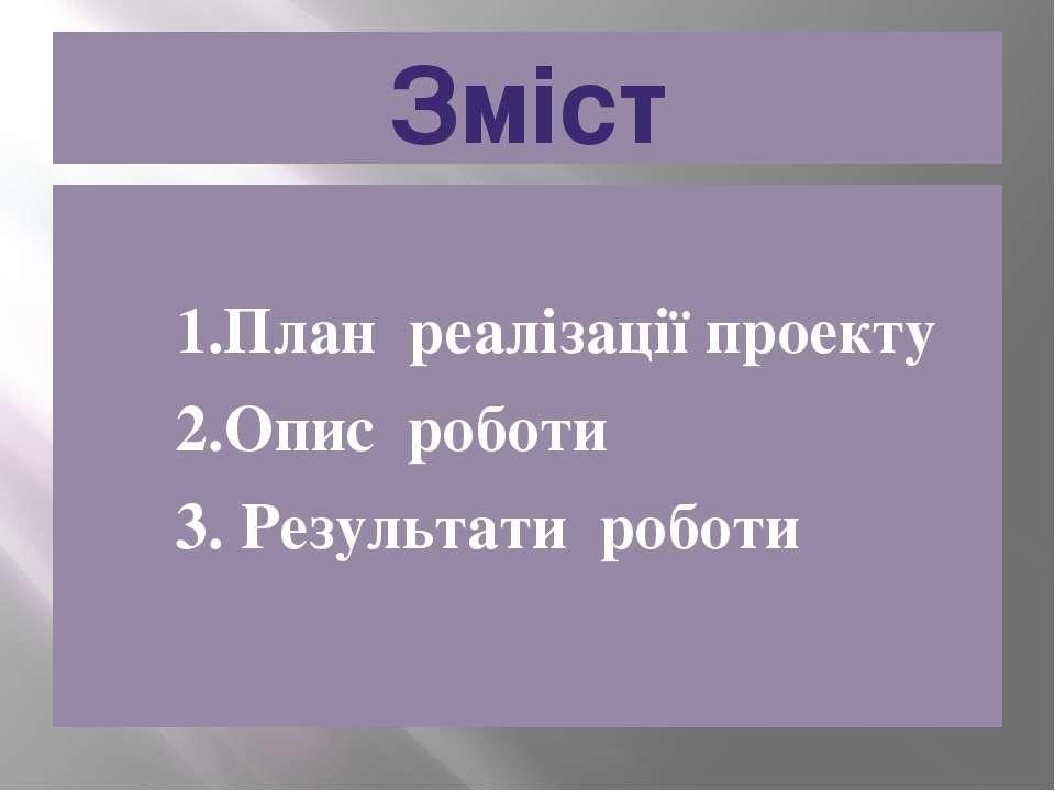Зміст 1.План реалізації проекту 2.Опис роботи 3. Результати роботи