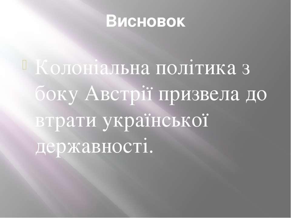 Висновок Колоніальна політика з боку Австрії призвела до втрати української д...