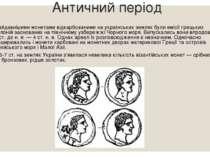Античний період Найдавнішими монетами відкарбованими на українських землях бу...