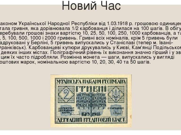 Новий Час Законом Української Народної Республіки від 1.03.1918 р. грошовою о...