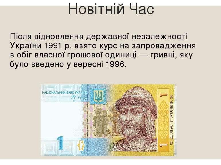Новітній Час Після відновлення державної незалежності України 1991 р. взято к...