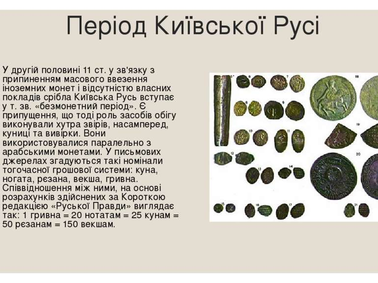 Період Київської Русі У другій половині 11 ст. у зв'язку з припиненням масово...