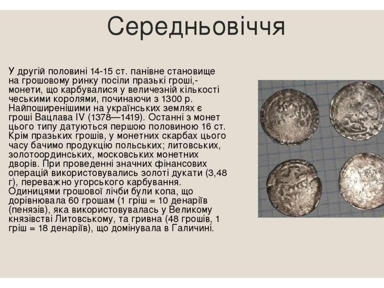 Середньовіччя У другій половині 14-15 ст. панівне становище на грошовому ринк...