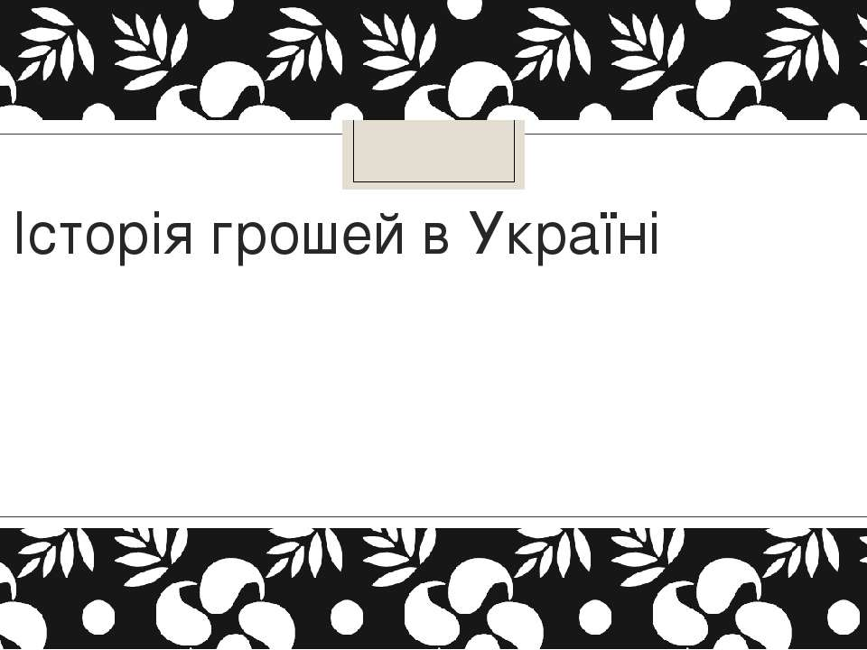 Історія грошей в Україні