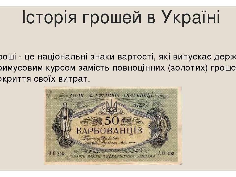 Історія грошей в Україні Гроші - це національні знаки вартості, які випускає ...