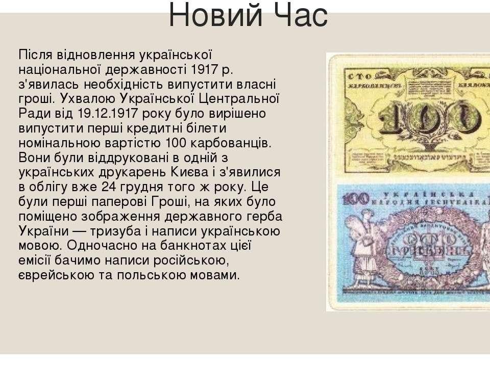 Новий Час Після відновлення української національної державності 1917 р. з'яв...