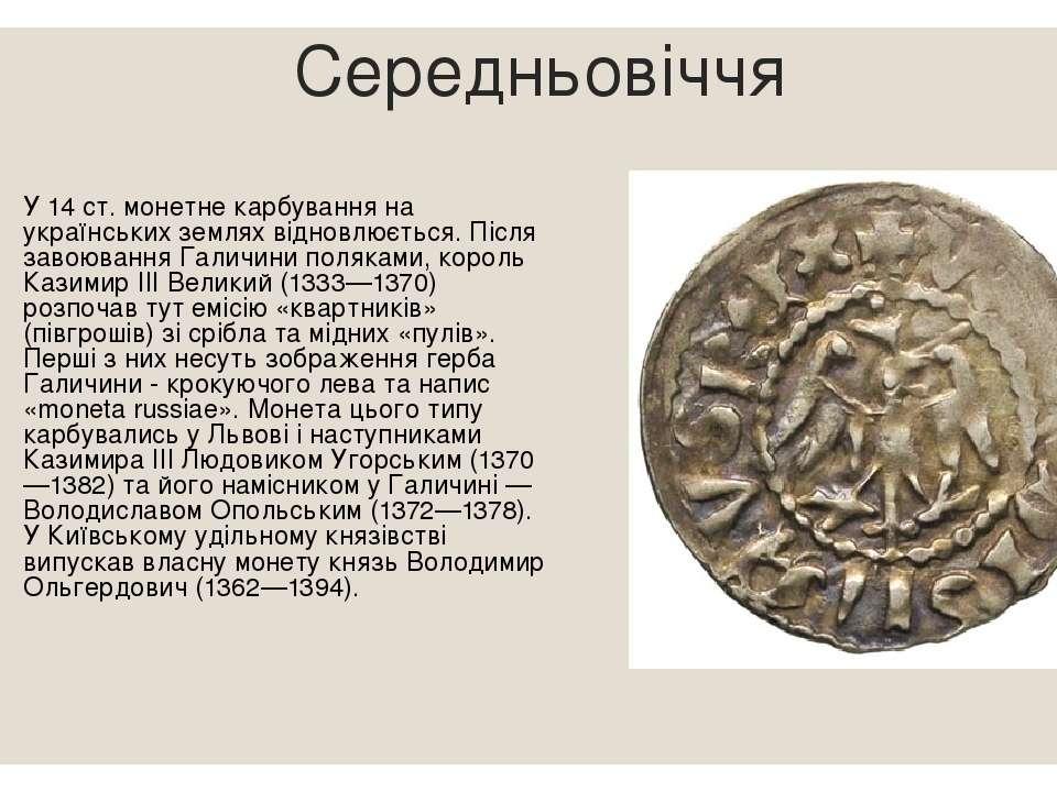 Середньовіччя У 14 ст. монетне карбування на українських землях відновлюється...