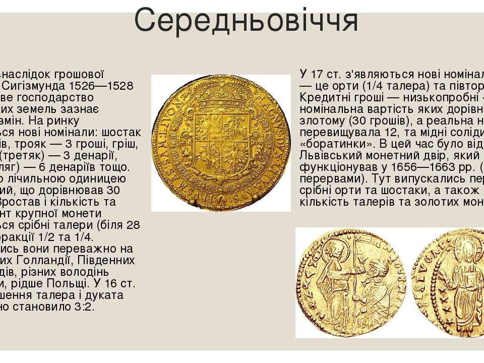 Середньовіччя У 16 ст., внаслідок грошової реформи Сигізмунда 1526—1528 рр. г...