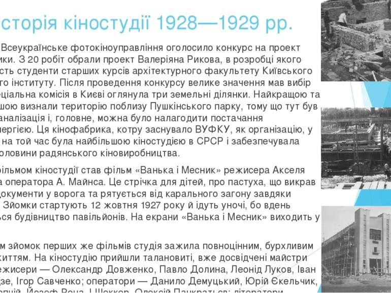 Історія кіностудії 1928—1929 рр. 1925 року Всеукраїнське фотокіноуправління о...