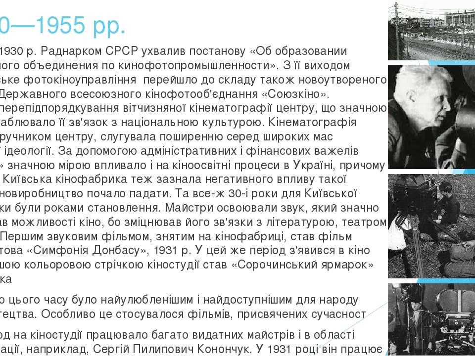 1930—1955 рр. 13 лютого 1930 р. Раднарком СРСР ухвалив постанову «Об образова...