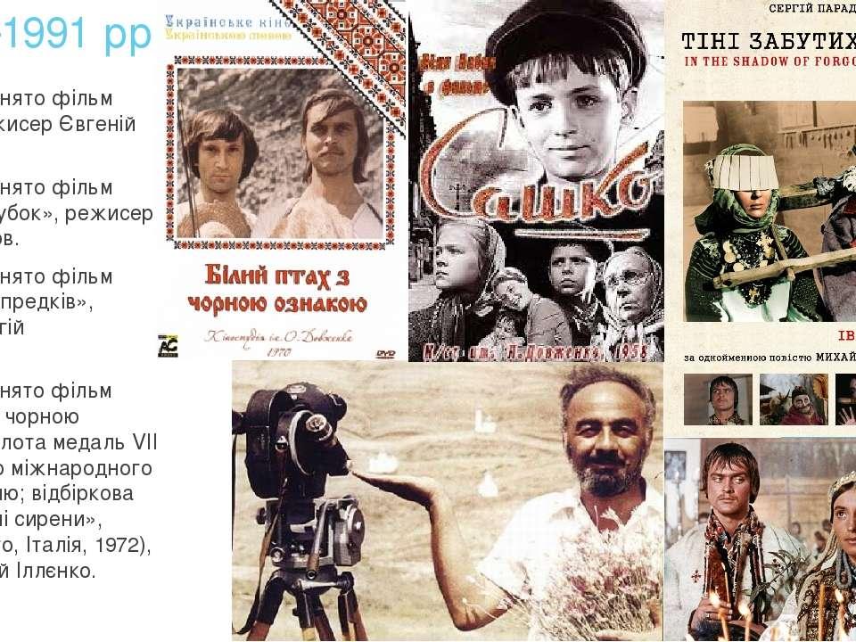 1956—1991 рр. В 1958 р. відзнято фільм «Сашко», режисер Євгеній Брюнчугін. В ...