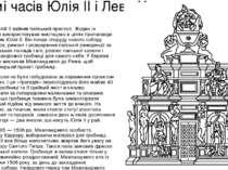 У Римі часів Юлія II і Лева X 1503 року Юлій II зайняв папський престол. Жоде...
