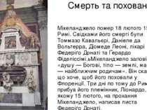 Смерть та поховання Мікеланджело помер 18 лютого 1564 в Римі. Свідками його с...