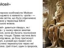 «Мойсей» Характерною особливістю Мойсея Мікеланджело є наявність «рогів» — пр...