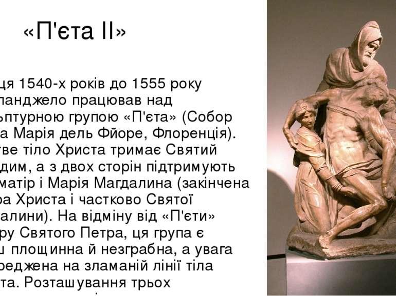 «П'єта ІІ» З кінця 1540-х років до 1555 року Мікеланджело працював над скульп...