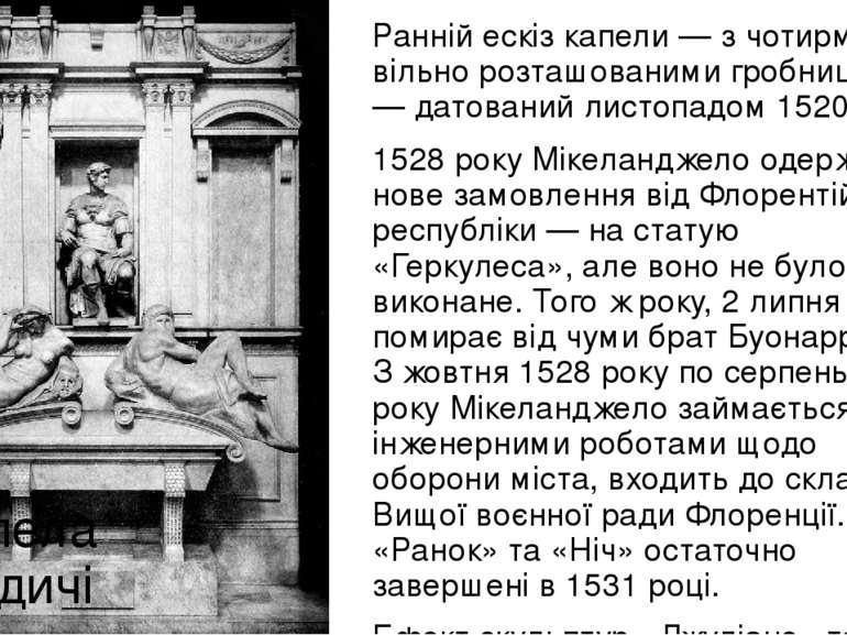 Ранній ескіз капели — з чотирма вільно розташованими гробницями — датований л...