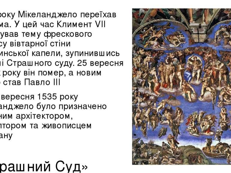 1534 року Мікеланджело переїхав до Рима. У цей час Климент VII обдумував тему...