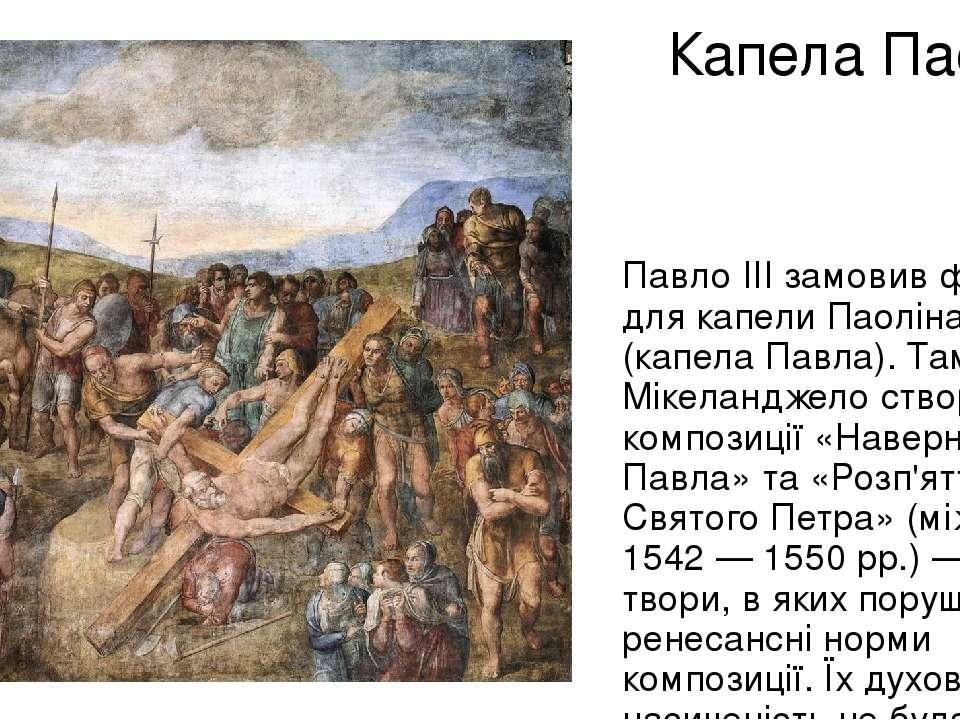 Капела Паоліна Павло III замовив фрески для капели Паоліна (капела Павла). Та...