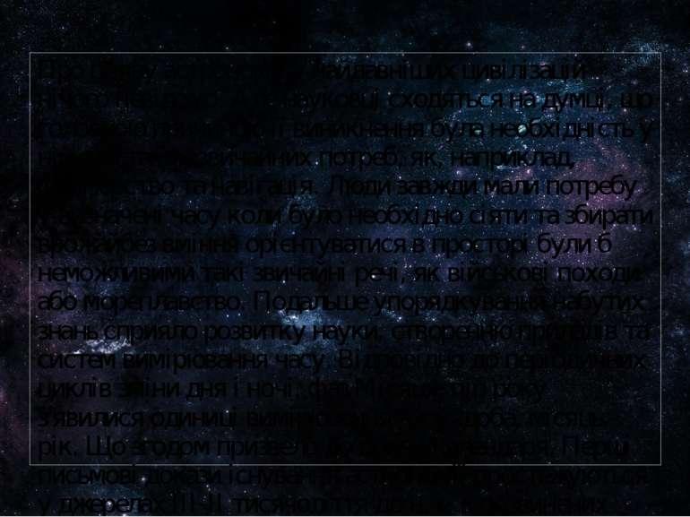 Про появу астрономії у найдавніших цивілізацій нічого невідомо. Але науковці ...