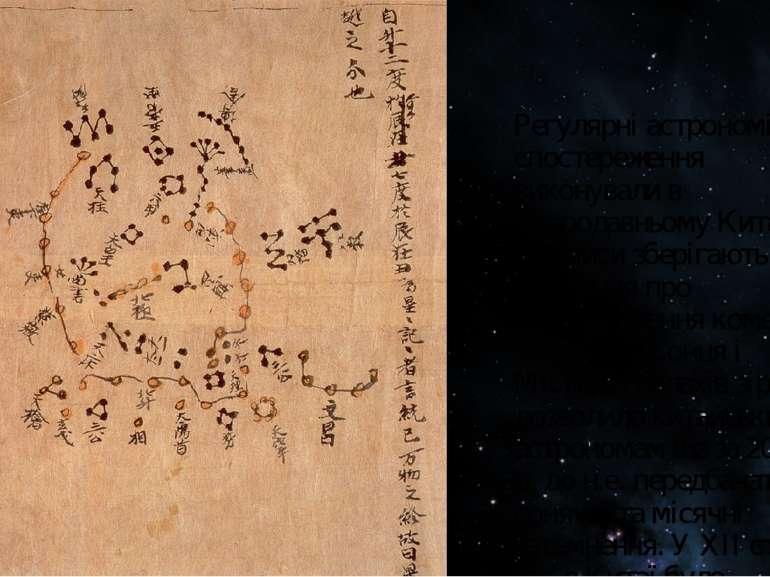 Регулярні астрономічні спостереження виконували в Стародавньому Китаї — літоп...