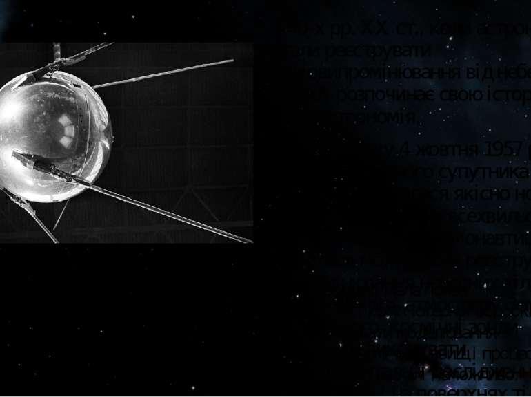 З 40-х рр. XX ст., коли астрономи стали реєструвати радіовипромінювання від н...