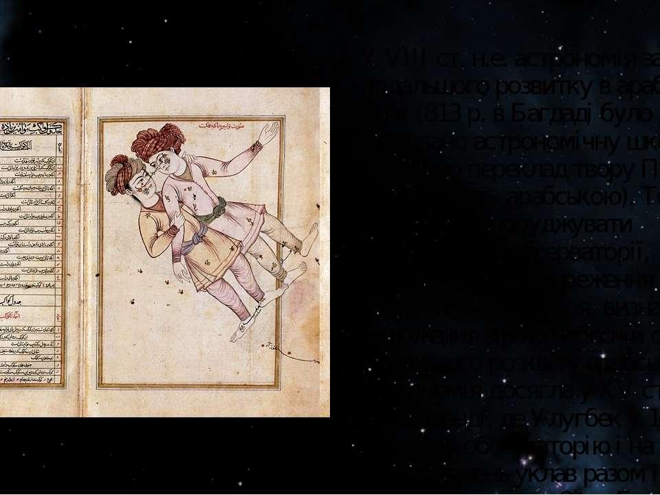 У VIII ст. н.е. астрономія зазнала подальшого розвитку в арабському світі (81...