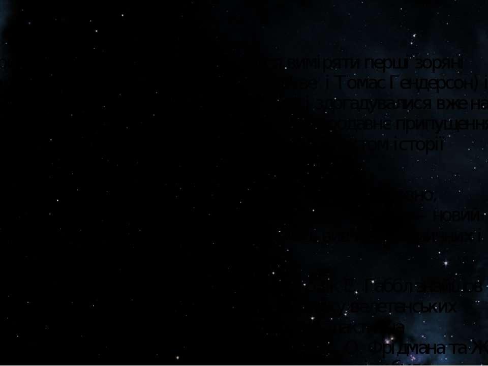 Наприкінці 30-х років ХІІХ ст. вдалося виміряти перші зоряні паралакси (Фрідр...