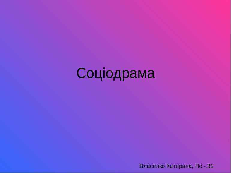 Соціодрама Власенко Катерина, Пс - 31