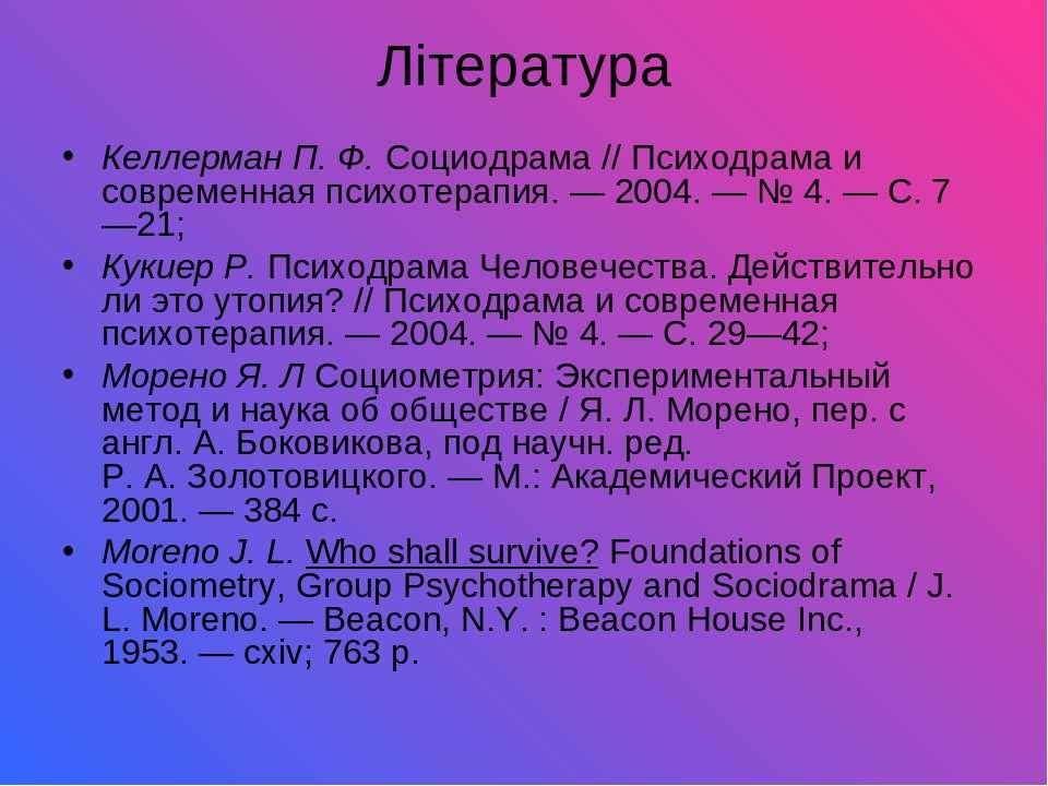 Література Келлерман П. Ф.Социодрама // Психодрама и современная психотерапи...