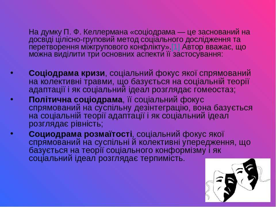 На думку П.Ф.Келлермана «соціодрама— це заснований на досвіді цілісно-груп...