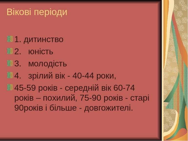 Вікові періоди 1. дитинство 2. юність 3. молодість 4. зрілий вік - 40-44 роки...