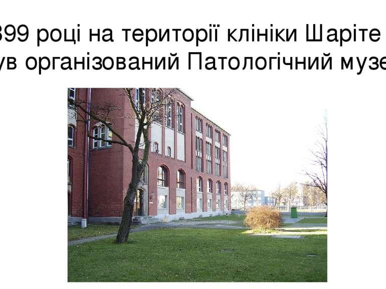 В 1899 році на території клініки Шаріте ним був організований Патологічний музей