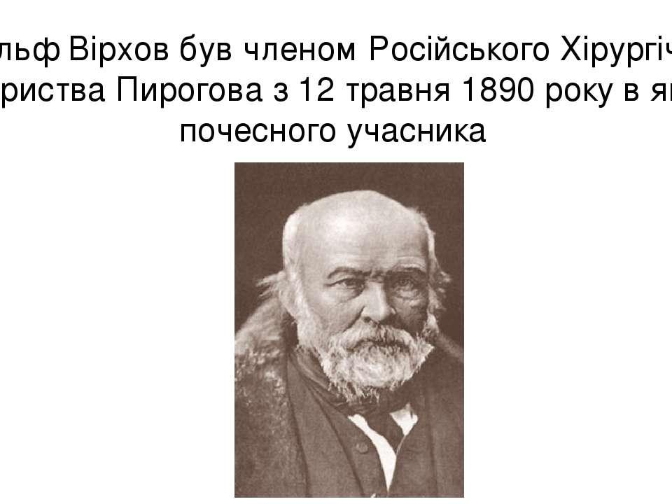 Рудольф Вірхов був членом Російського Хірургічного Товариства Пирогова з 12 т...