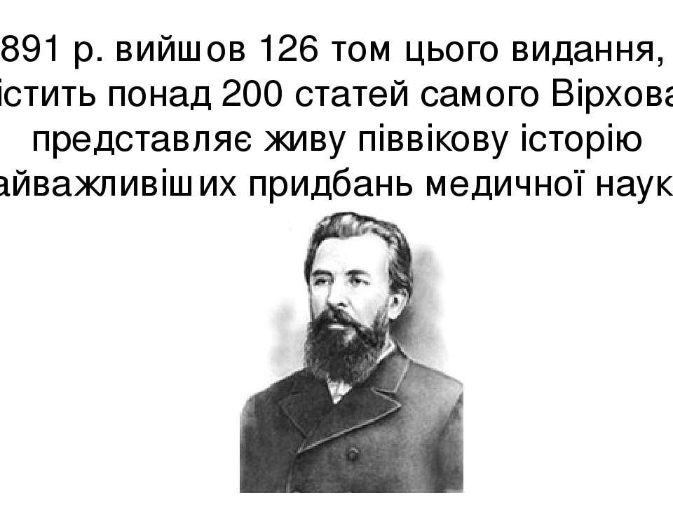 У 1891 р. вийшов 126 том цього видання, що містить понад 200 статей самого Ві...